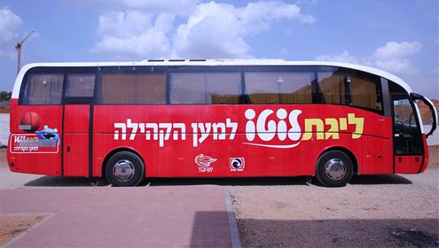 אוטובוס למען הקהילה