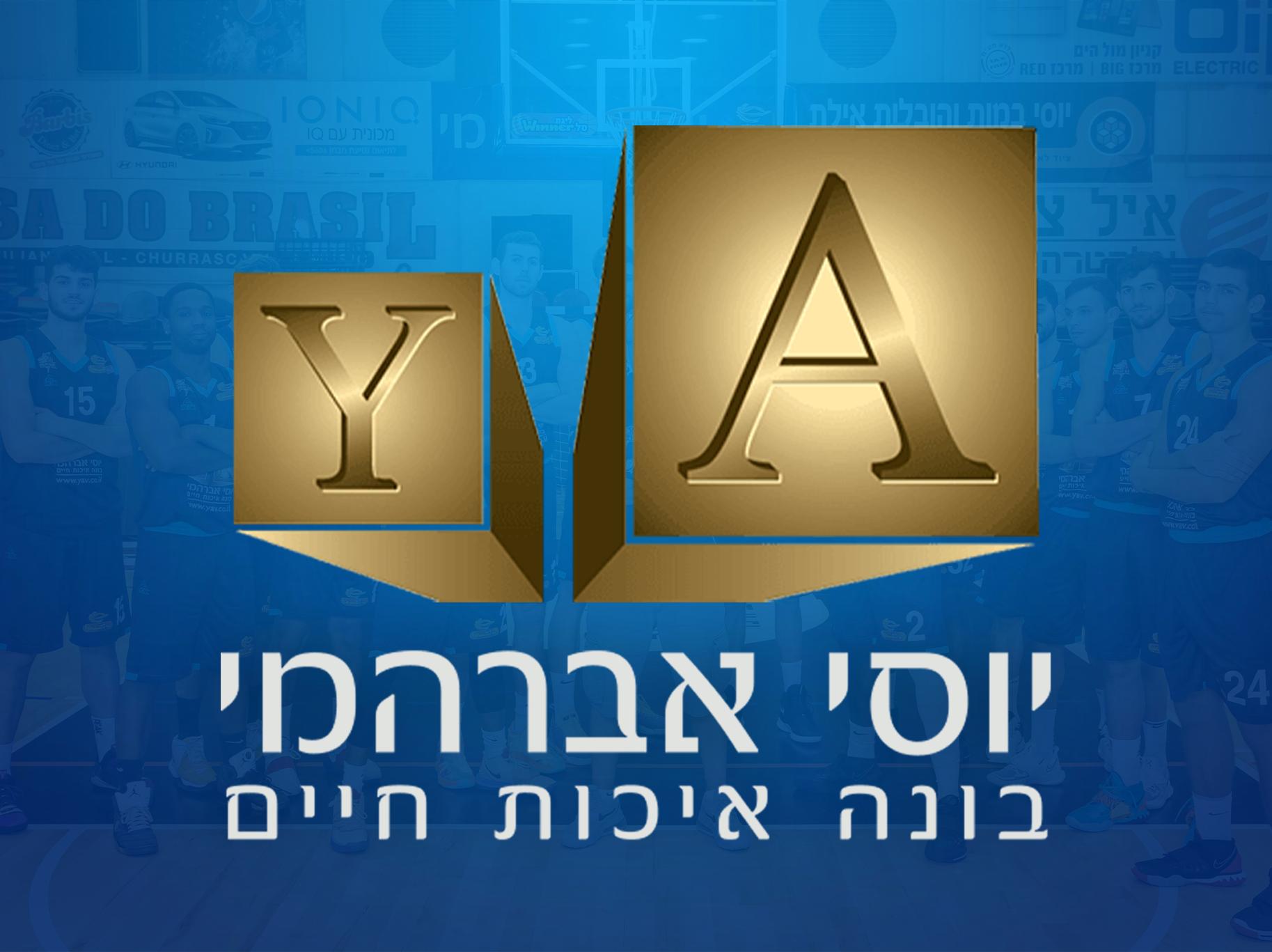 באנר יוסי אברהמי