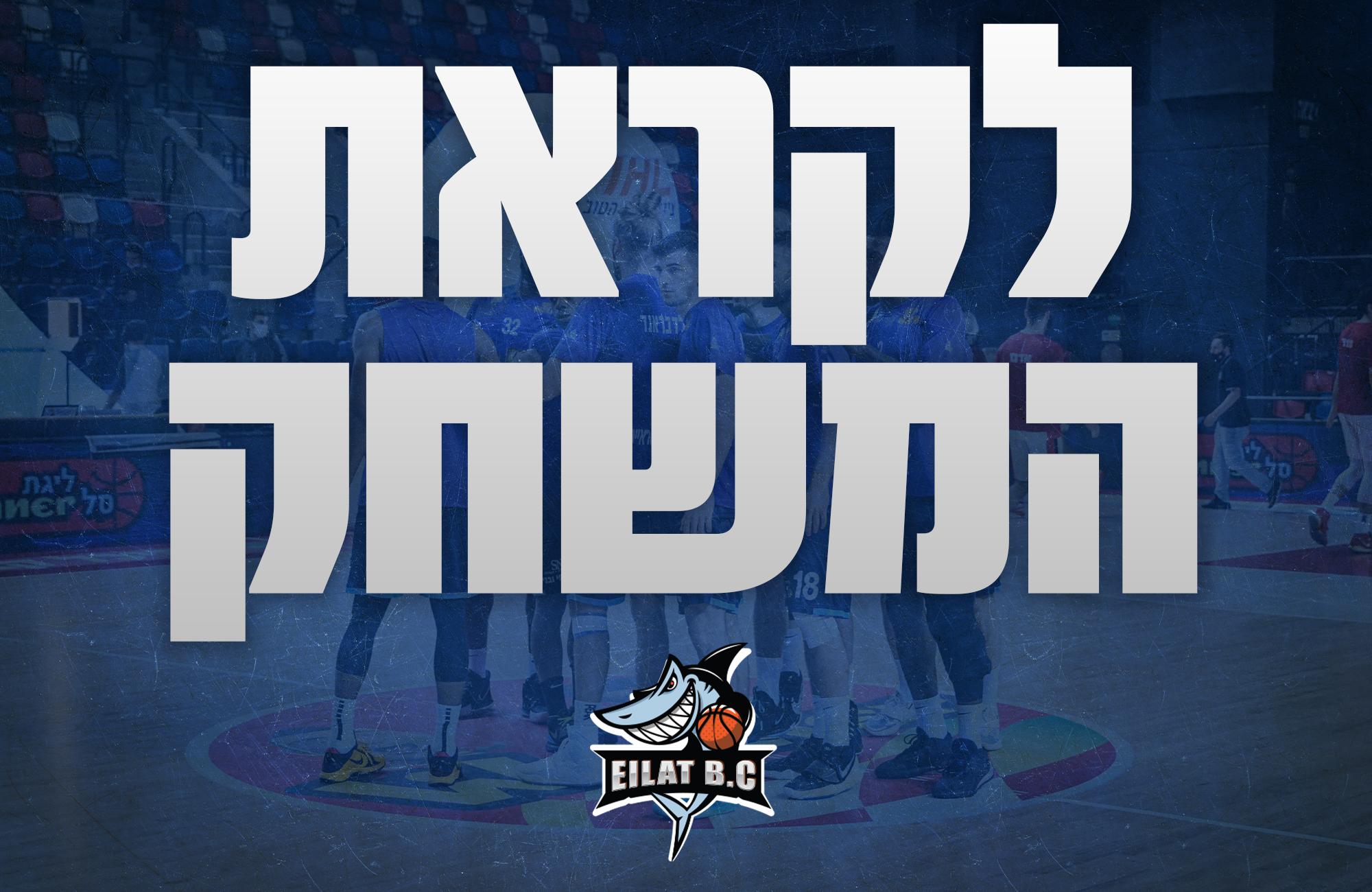הערב: הפועל חיפה מגיעה לאילת