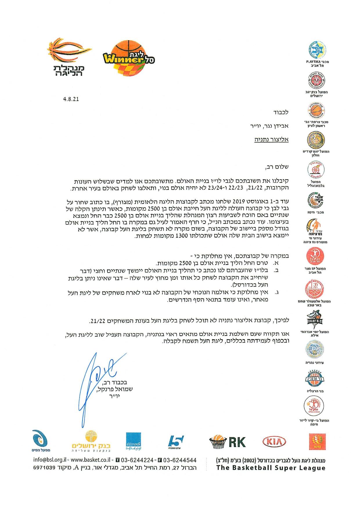 המכתב של מנהלת הליגה (צילום מסך)