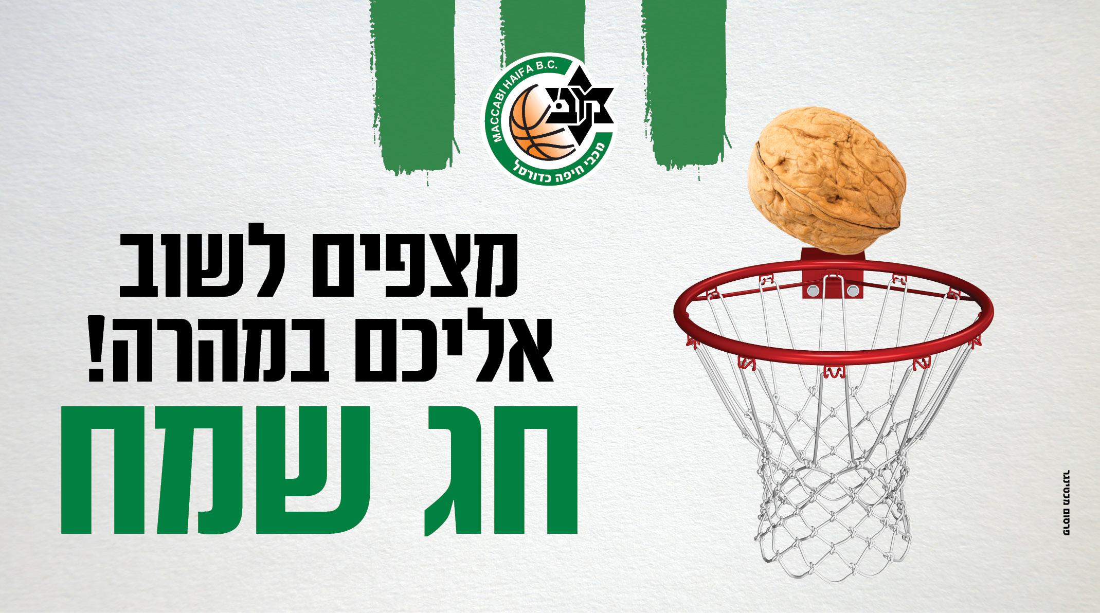פסח שמח ממשפחת מכבי חיפה