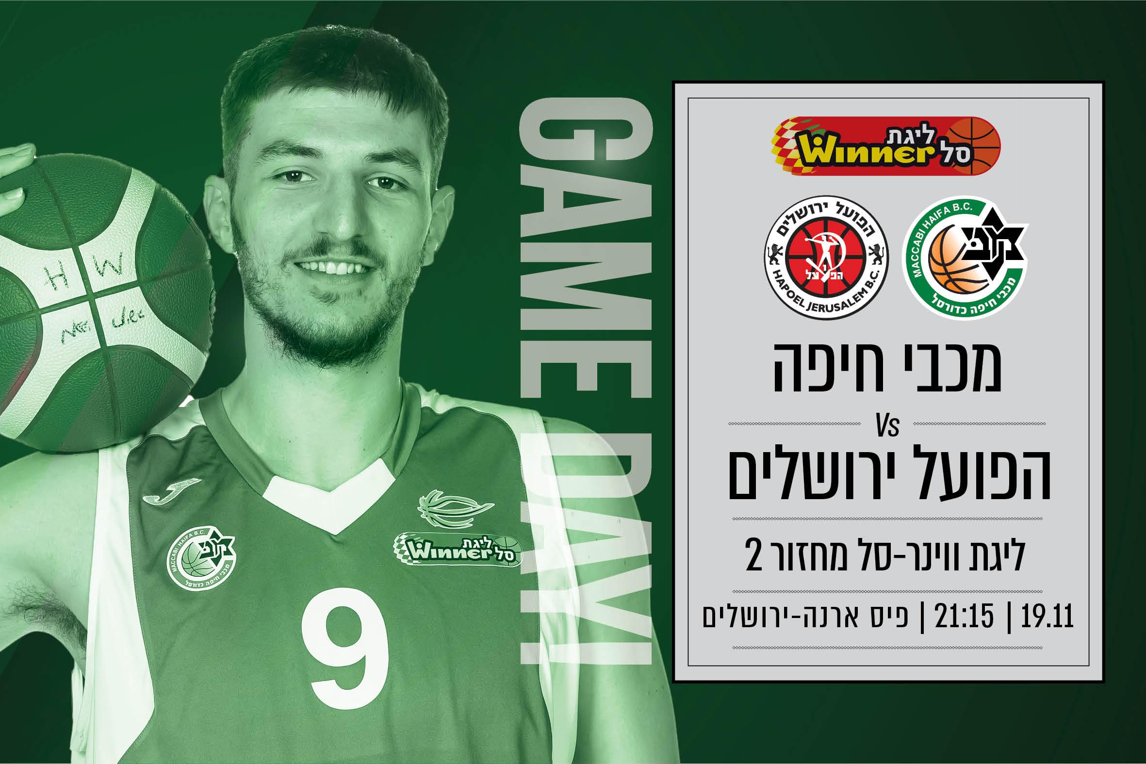 עולים לבירה: מכבי תשחק הערב מול ירושלים בארנה