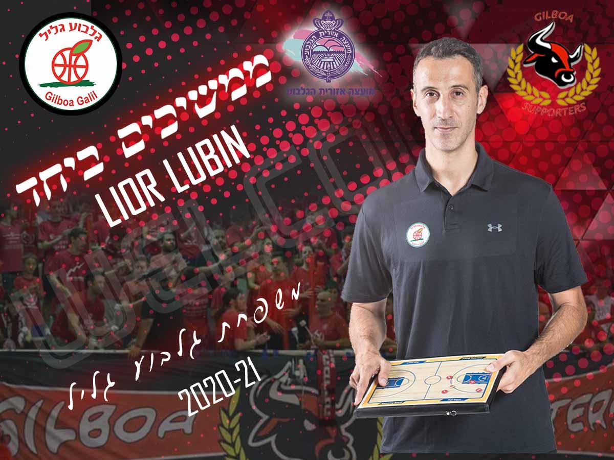 ממשיכים ביחד: ליאור ליובין יאמן את הקבוצה גם בעונה הבאה