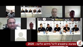 מסיבת עיתונאים לרגל חידוש הליגה - 2020