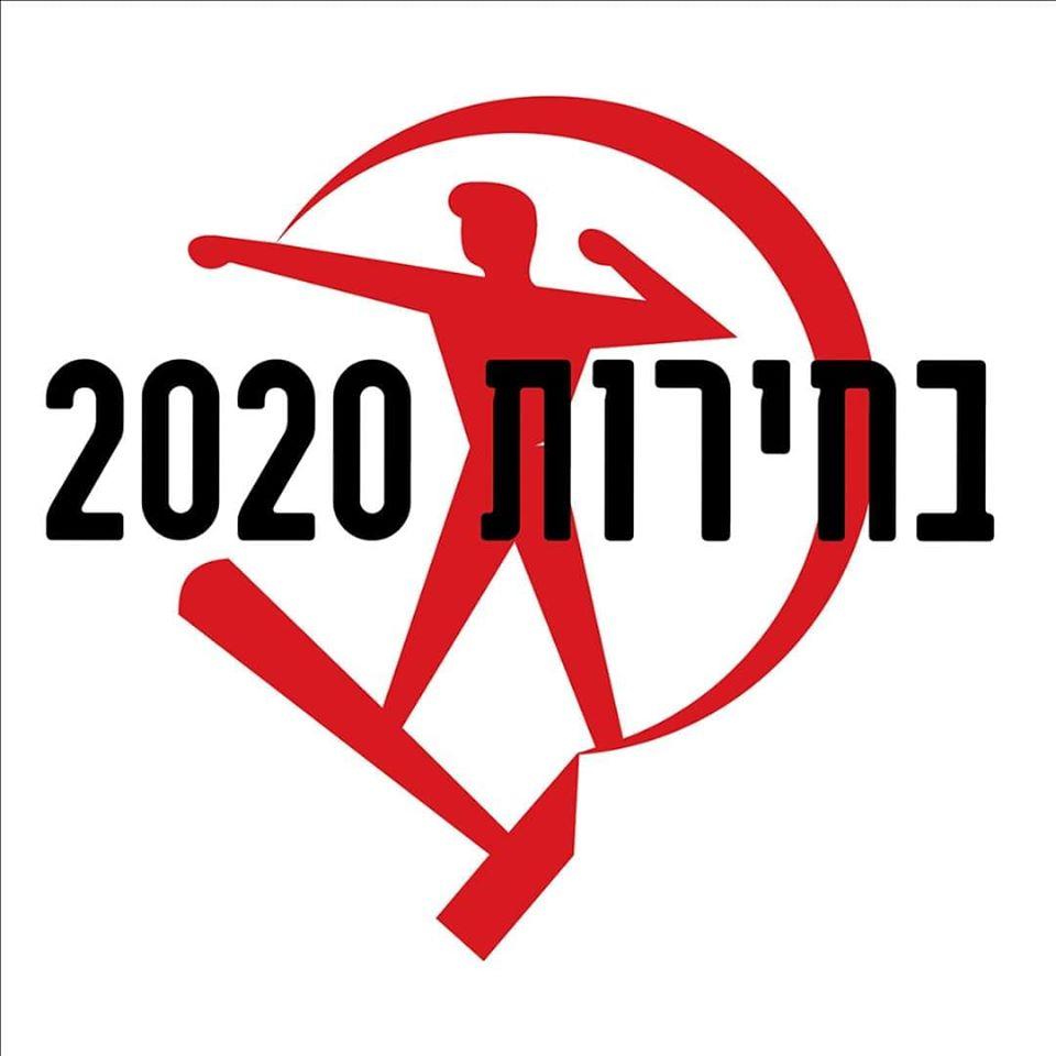 רשימת המועמדים לבחירות 2020