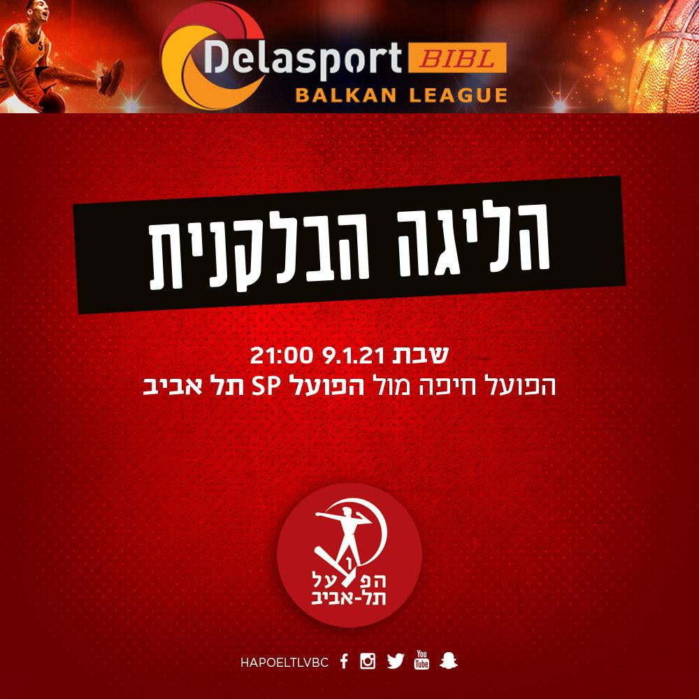 הערב: משחק הכרעה בליגה הבלקנית