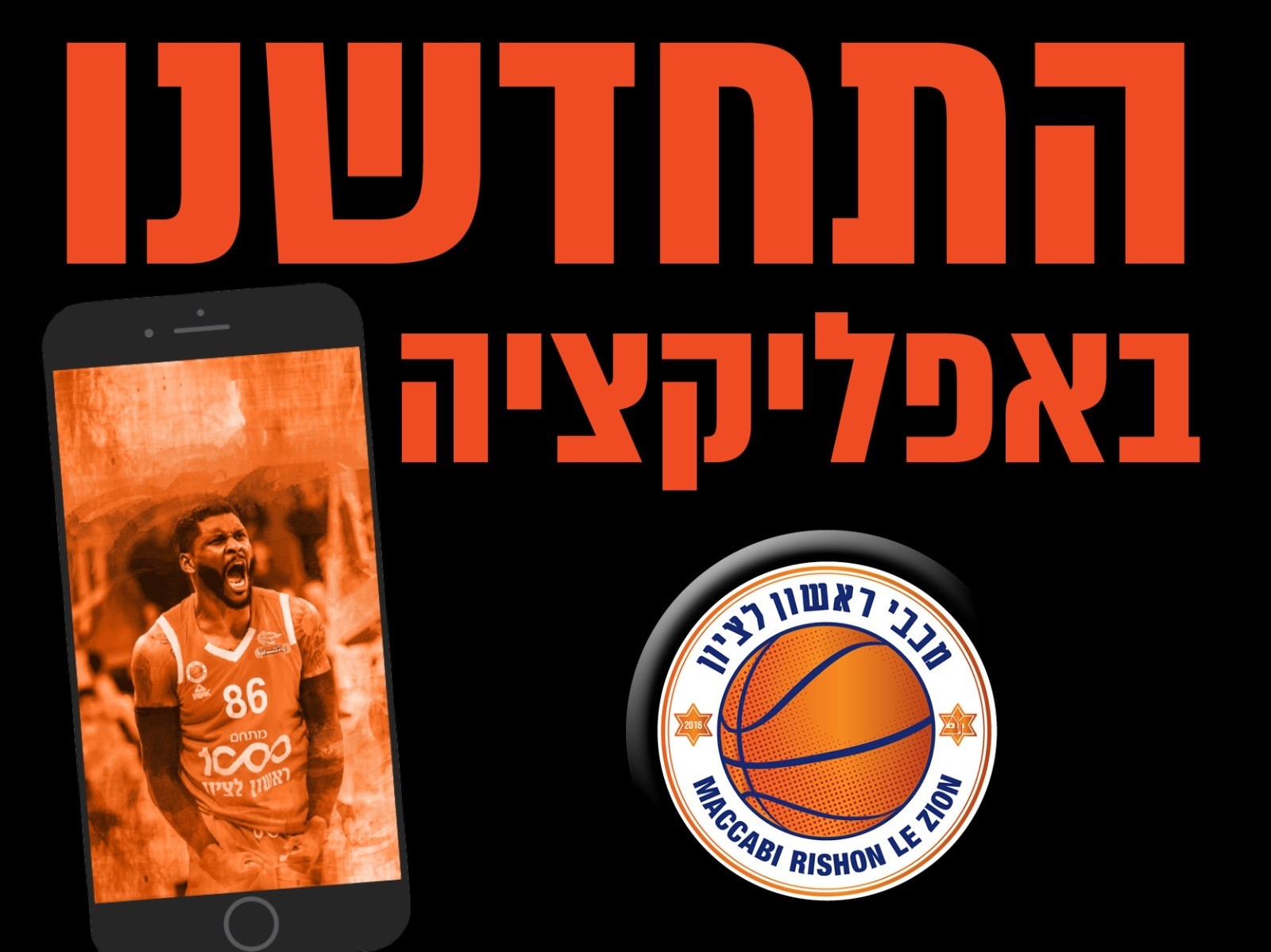 באנר we are rishon